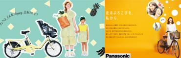 パナソニックサイクルのブランド
