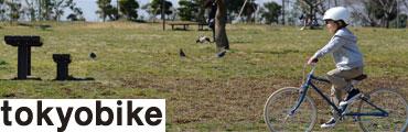TOKYOBIKE トーキョーバイクのブランド