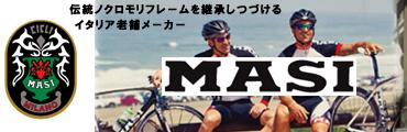 MASI マジのブランド