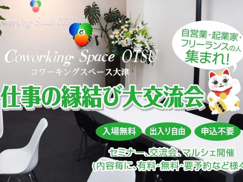 滋賀・京都・大阪のコワーキング運営者が集合!