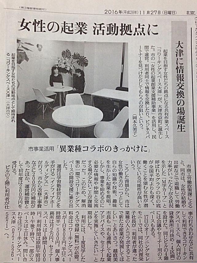 (6)出典:読売新聞 滋賀2016.11.27.日 掲載