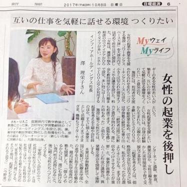 (9)出典:京都新聞2017.10.8.金 掲載