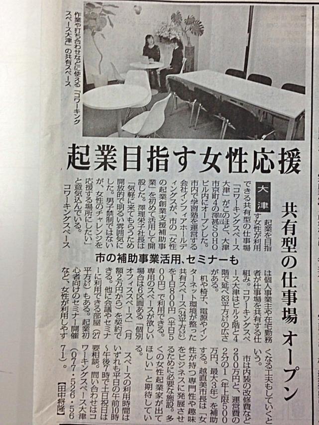 (5)出典:毎日新聞 滋賀2016.11.24.木 掲載