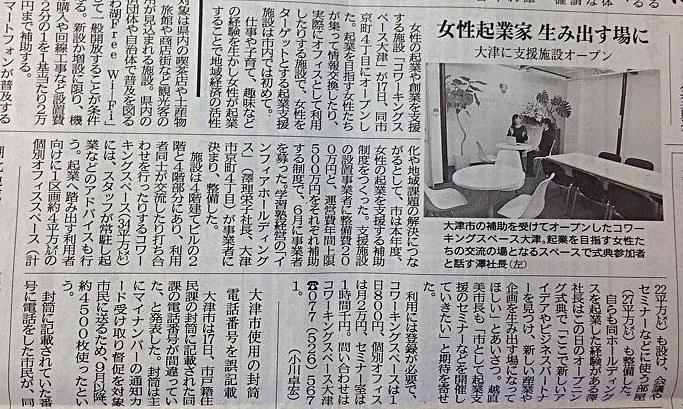 (4)出典:京都新聞 滋賀2016.11.18.金 掲載