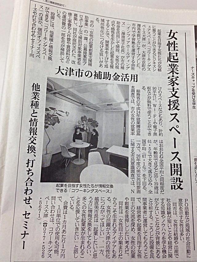 (8)出典:産経新聞 滋賀2016.12.9.金 掲載