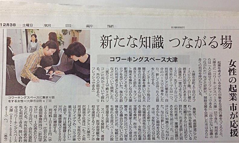 (7)出典:朝日新聞 滋賀2016.12.3.土 掲載