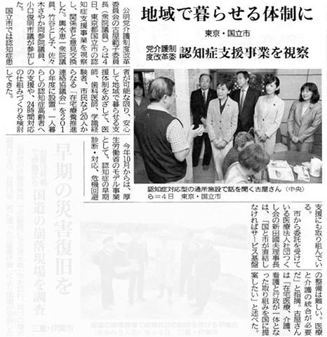 ©公明新聞 2013年10月5日掲載