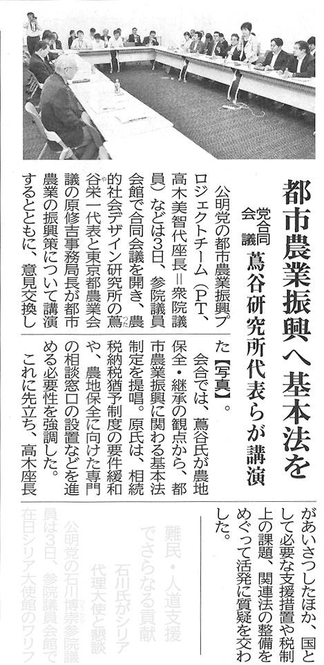 ©公明新聞 2014年10月4日掲載