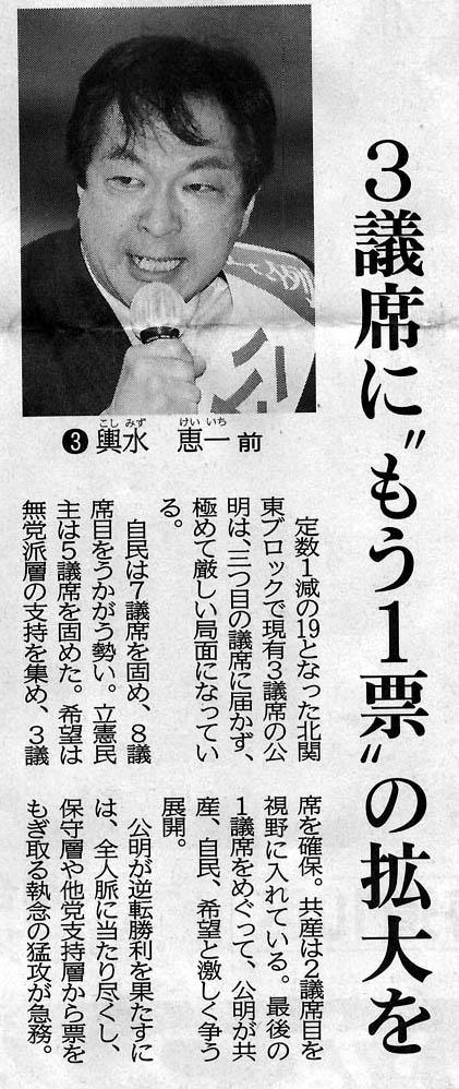 ©公明新聞 2017年10月16日掲載