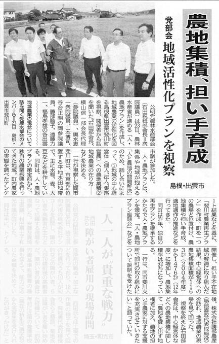 ©公明新聞 2013年8月24日掲載