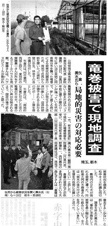 ©公明新聞 2013年9月19日掲載