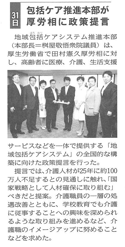 ©公明新聞 2014年8月3日掲載