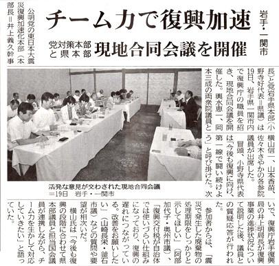 ©公明新聞 2013年8月20日掲載