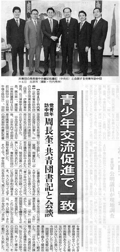 ©公明新聞 2013年9月5日掲載