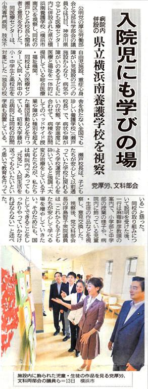 ©公明新聞 2013年9月14日掲載