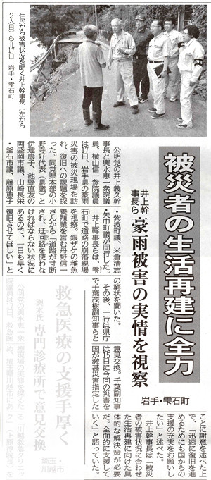 ©公明新聞 2013年8月18日掲載
