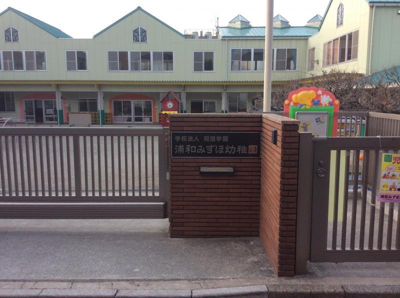 浦和みずほ幼稚園 徒歩7分
