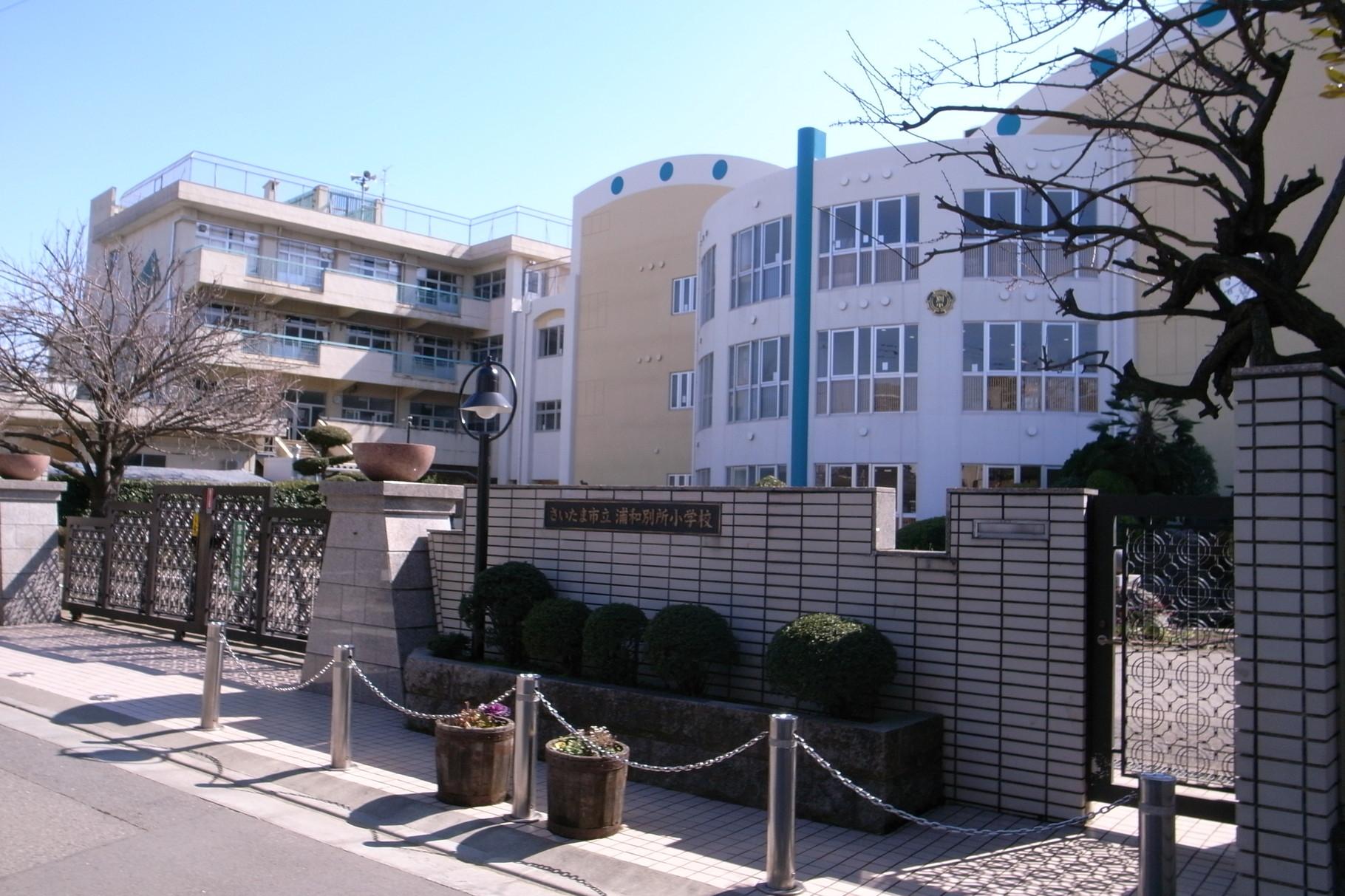 浦和別所小学校 520m(徒歩7分)