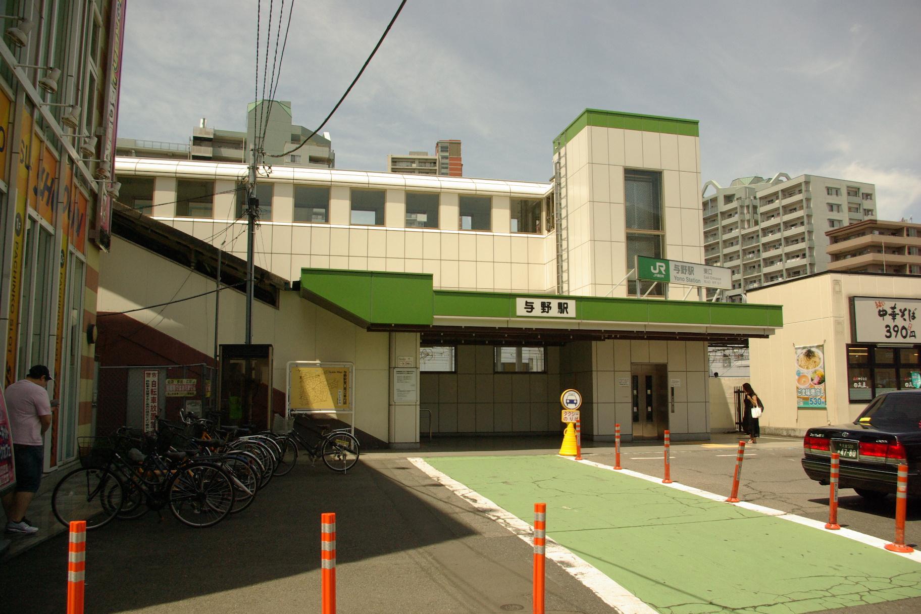 JR京浜東北線『与野』駅800m(徒歩10分)