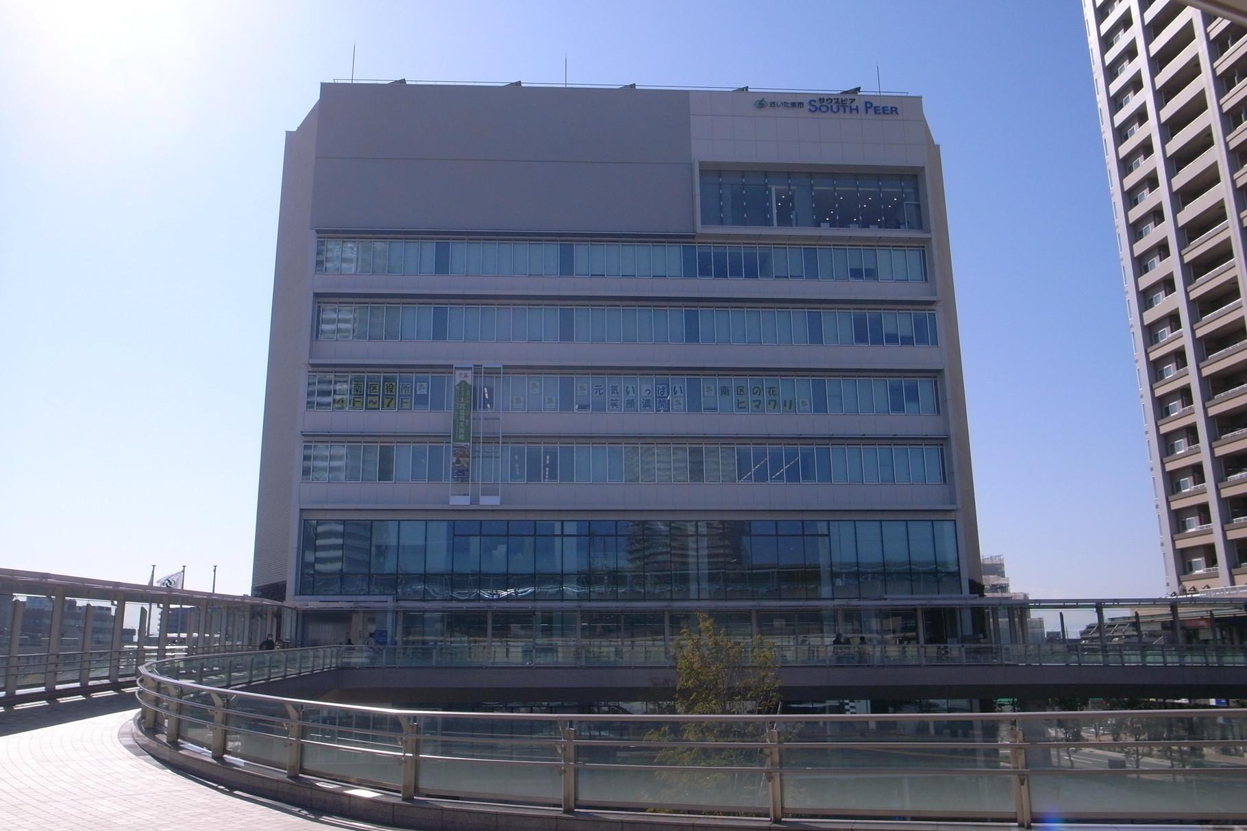 さいたま市南区役所 870m(徒歩11分)