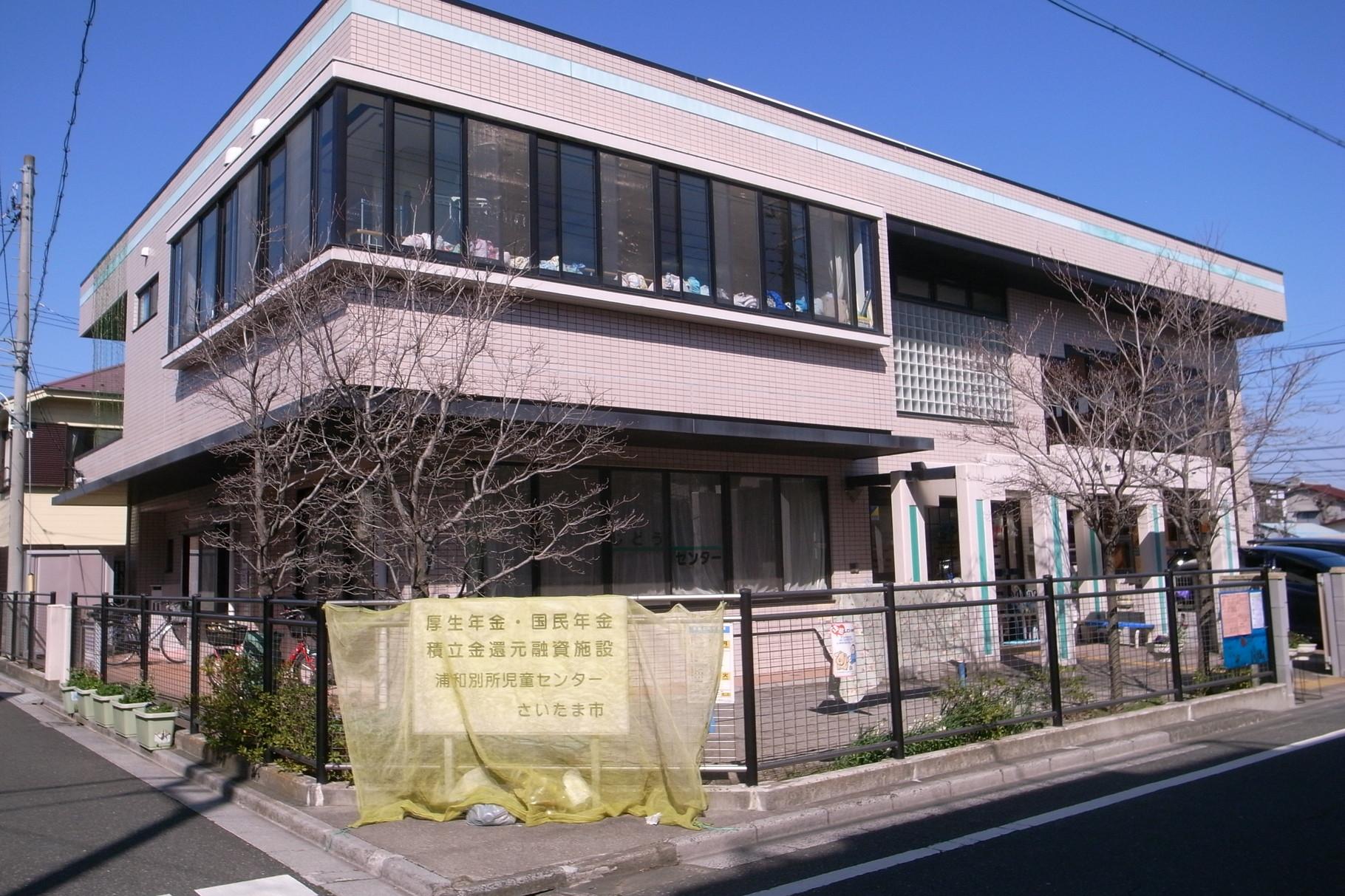 浦和別所児童センター・放課後児童クラブ 270m(徒歩4分)
