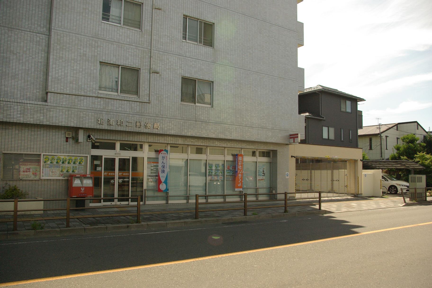 北浦和二郵便局 570m