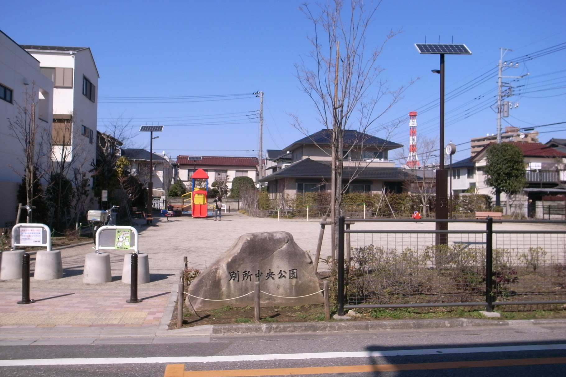 別所中央公園 200m(徒歩3分)