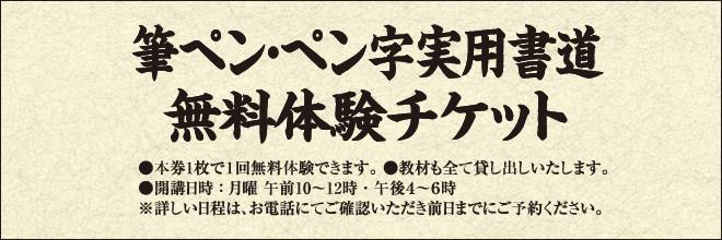 筆ペン・ペン字実用書道 無料体験チケット