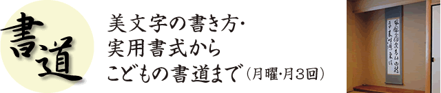 美文字の書き方・実用書式から こどもの書道まで(月曜・月3回)