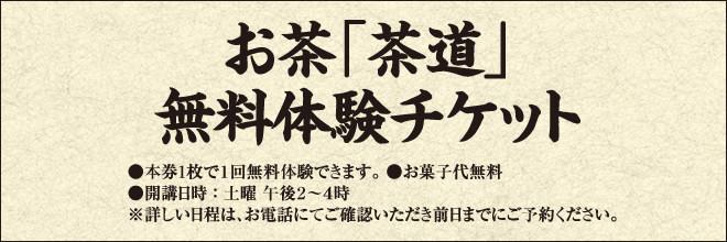 お茶「茶道」 無料体験チケット