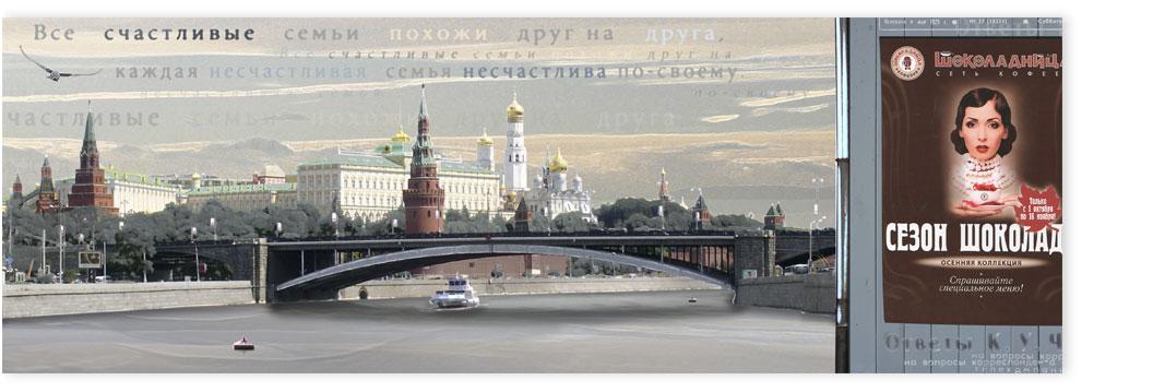 Kundenbildbearbeitungsbeispiel: Urlaubscollage Moskau und St. Petersburg.