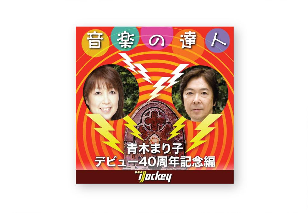 音楽の達人-青木まり子デビュー40周年記念編 (2012.01.17.配信)