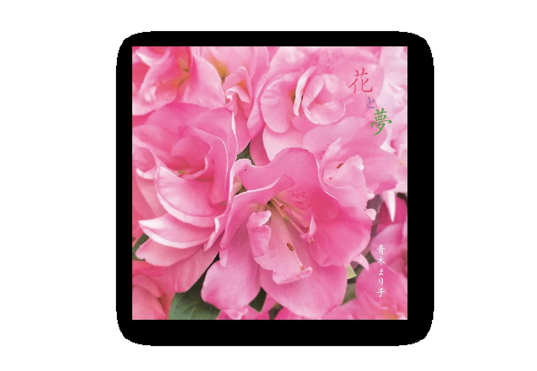 花と夢 OPCD1804 (2018.05.15発売)