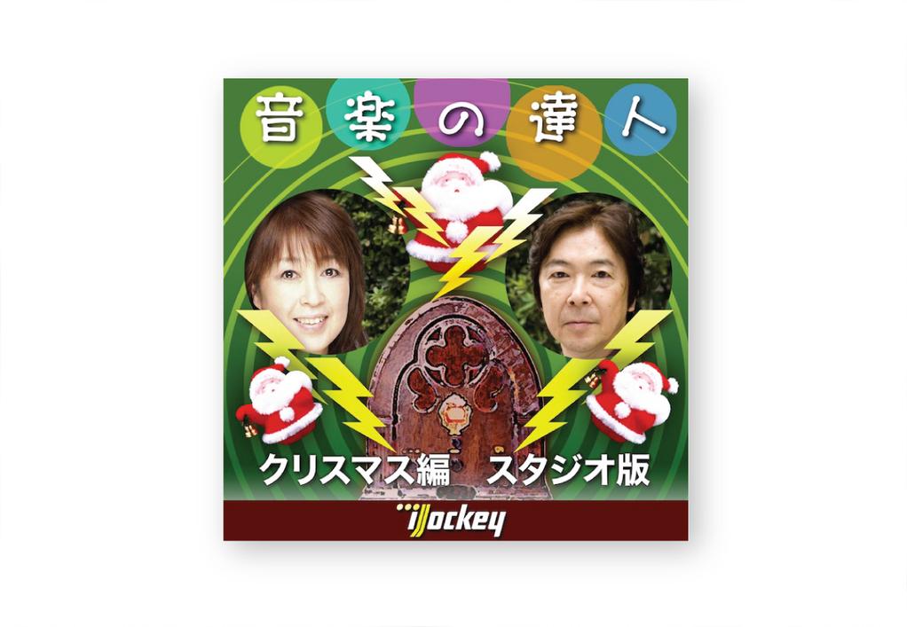 音楽の達人- クリスマス編スタジオ版(2011.12..配信)