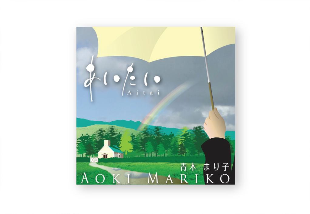 2012年版 あいたい (2012.01.12リリース)