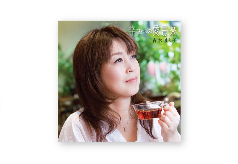 幸せへの愛言葉 CVOV-10010(2012.07.04発売)