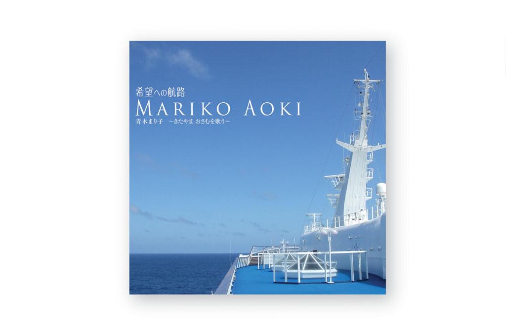 希望への航路 RM-55 (2010.03.09.発売)