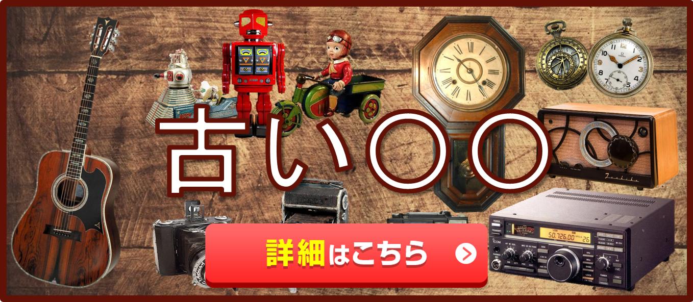 札幌古いものの買取もお任せください♪