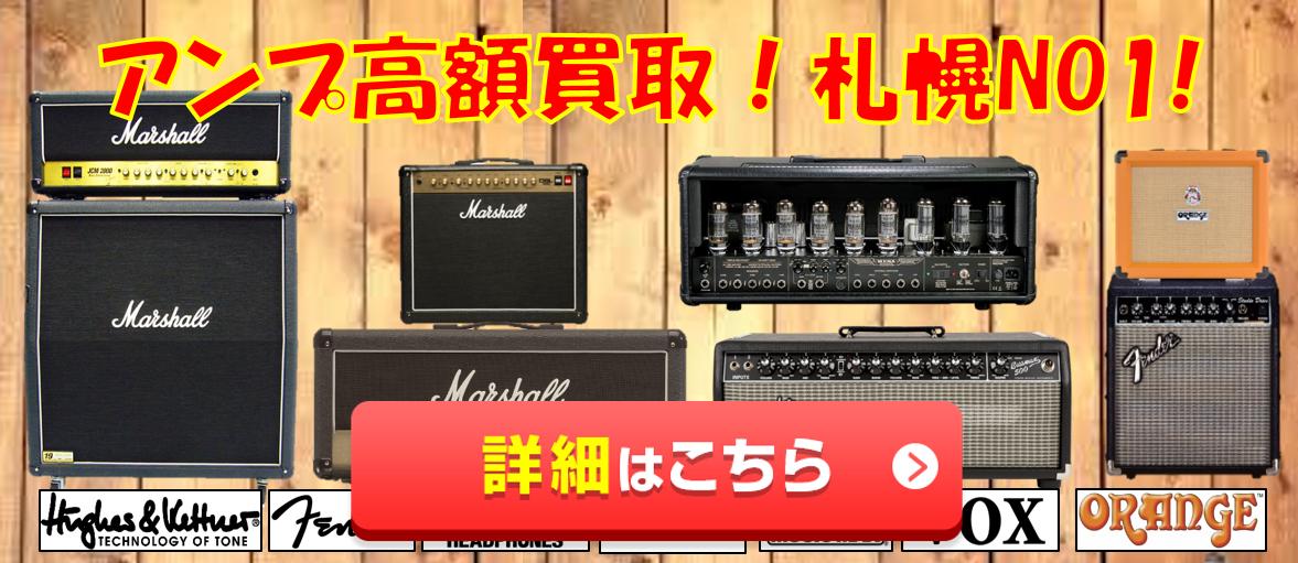 札幌ギターアンプ買取はプラクラへ!各種ギターアンプの買取強化中♪