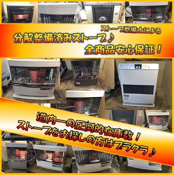 札幌ストーブ買取は札幌リサイクルショップの当店へ♪