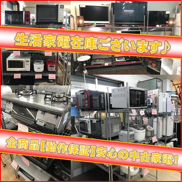 家電買取、販売は札幌東区リサイクルショップのプラクラにお任せください♪