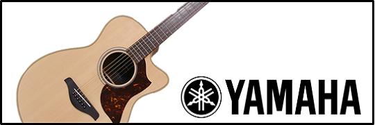 日本を代表する楽器メーカーヤマハ!もちろん買取いたします!
