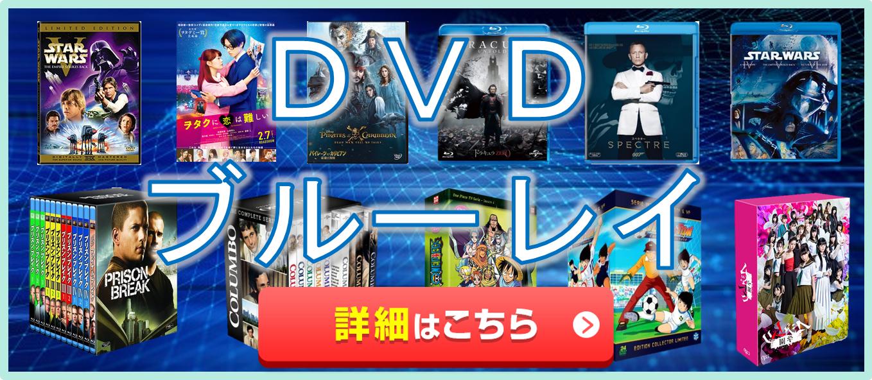 DVD・ブルーレイお売りください!買取強化中です♪