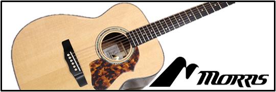 モーリスギター買取♪初心者用ギターから高級ギターまで買取強化中♪