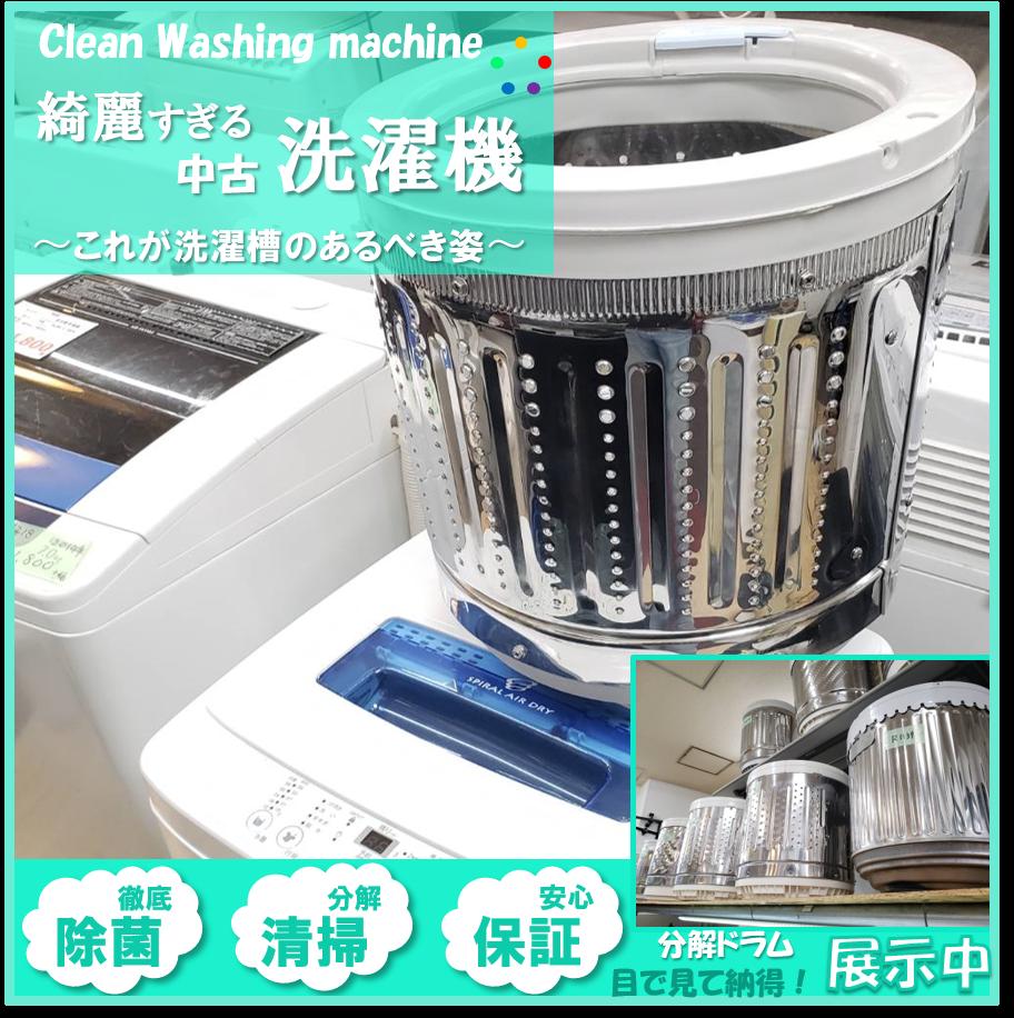 札幌中古洗濯機は東区のリサイクルショップ「プラクラ」へ♪
