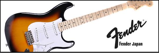 フェンダーギター、ジャパン、USAどちらも絶賛買取中♪