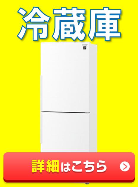 札幌市冷蔵庫買取専門ページはこちらになります♪