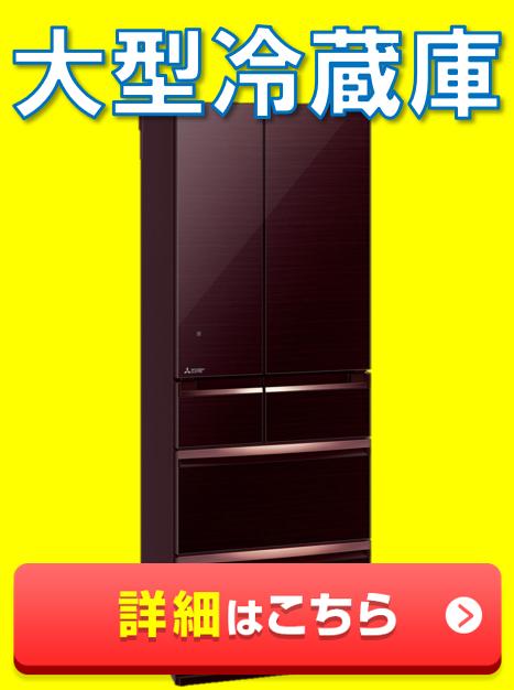 札幌市大型冷蔵庫買取希望の方はこちらのページへ♪