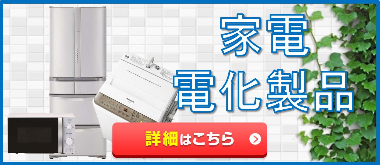 札幌家電買取といえばプラクラ!プラクラ東区店をよろしくお願いいたします♪
