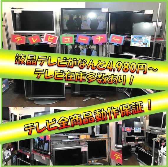 札幌リサイクルショップの中でもテレビ買取、テレビ販売に自信あり!